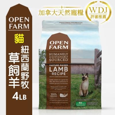 加拿大OPEN FARM開放農場-全齡貓活力健康食譜(紐西蘭羔羊) 4LB(1.81KG) 兩包組