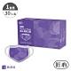 匠心 三層醫療口罩-成人波紋(紫色)30入/盒 product thumbnail 1