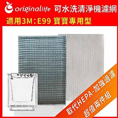 Original Life適用3M:E99 寶寶專用型-兩入組 可水洗超淨化 清淨機濾網