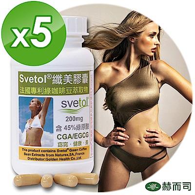 赫而司 纖美Svetol法國專利綠咖啡豆膠囊(60顆/罐*5罐組)