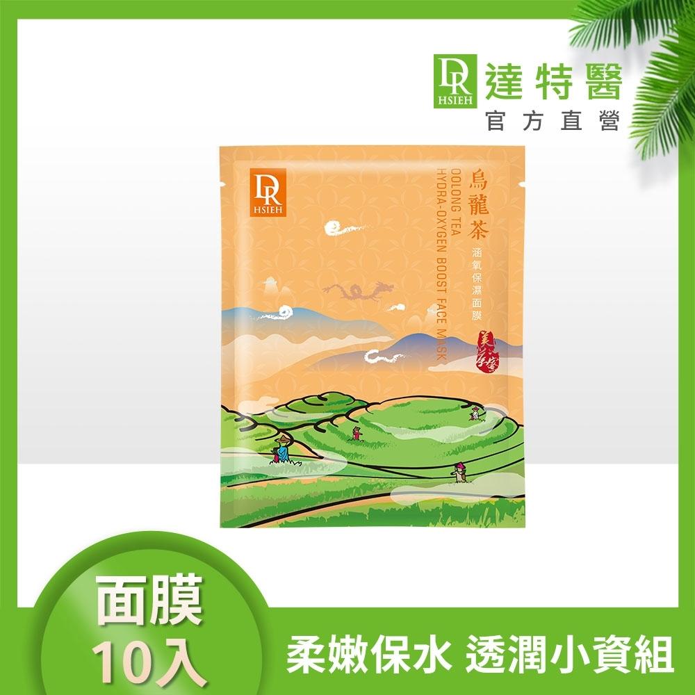 Dr.Hsieh 烏龍茶涵氧保濕面膜10片組