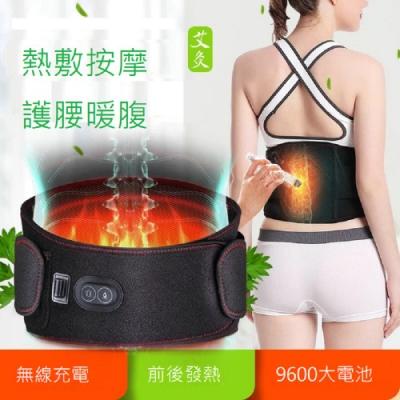 【Smart bearing 智慧魔力】頂級款充電式 熱敷震動按摩 無線彈力鬆緊護腰護宮帶