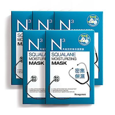 (時時樂限定)Neogence霓淨思角鯊烷密集保濕面膜5盒(共40片