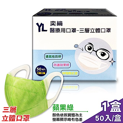 奕綸 兒童醫療用 三層立體口罩(蘋果綠)-50入/盒