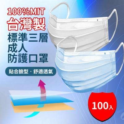 台灣製造MIT 透氣版標準三層成人防護口罩-100入