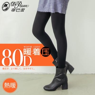 蒂巴蕾 暖着圧天鵝絨褲襪 80D熱暖 黑色