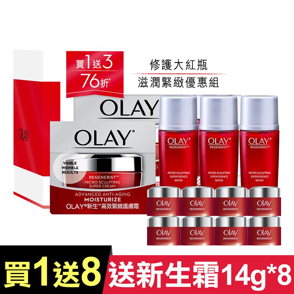 (買1送8)OLAY 歐蕾新生高效緊緻護膚優惠組禮盒(護膚霜50g+活膚露18mlx3)