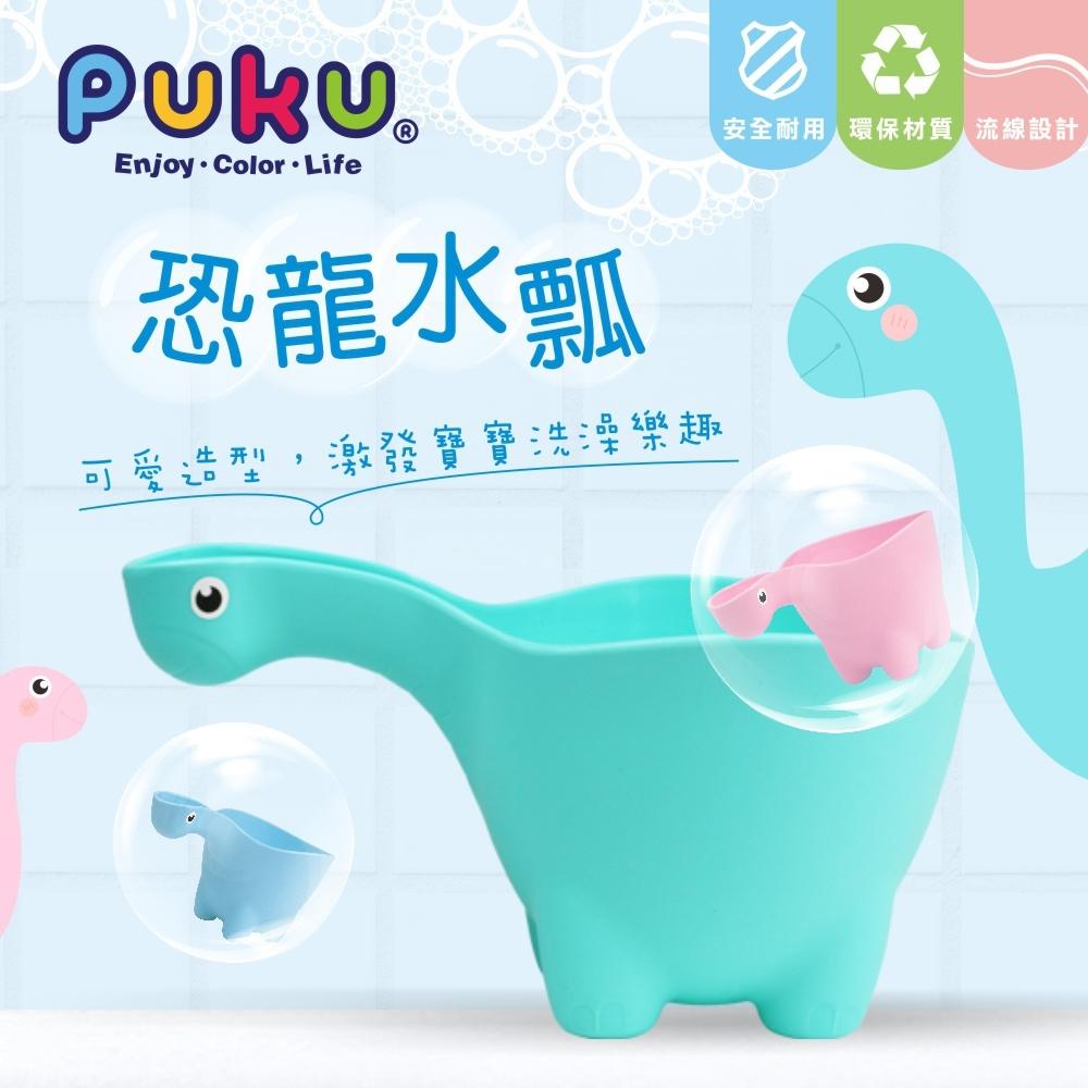 【PUKU】恐龍水瓢