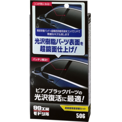 日本SOFT99 超鏡面研磨組-急速配