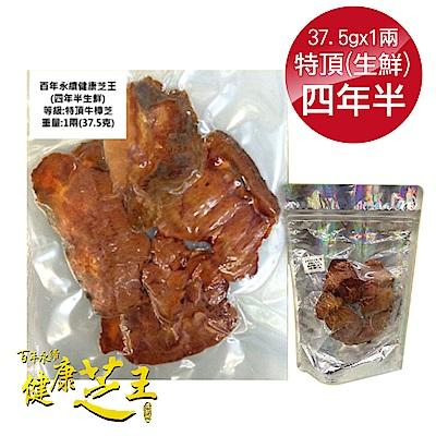 百年永續健康芝王 (四年半) 特頂牛樟芝 生鮮品 37.5g x1兩