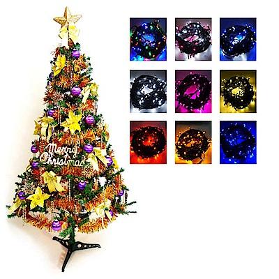 摩達客 幸福6尺一般型裝飾綠聖誕樹(金紫色系配件+100燈LED燈1串)