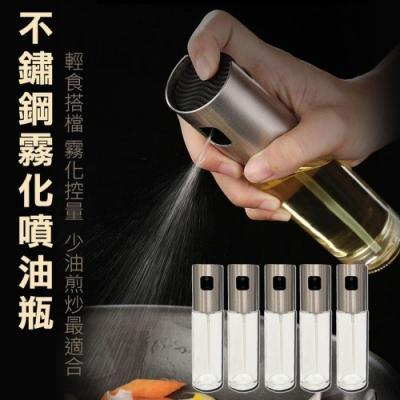 不鏽鋼霧化控量噴油瓶(氣炸鍋適用)100mlx5入