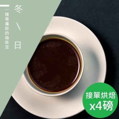 【精品級金杯咖啡豆】接單烘焙_冬日咖啡豆(450gX4)