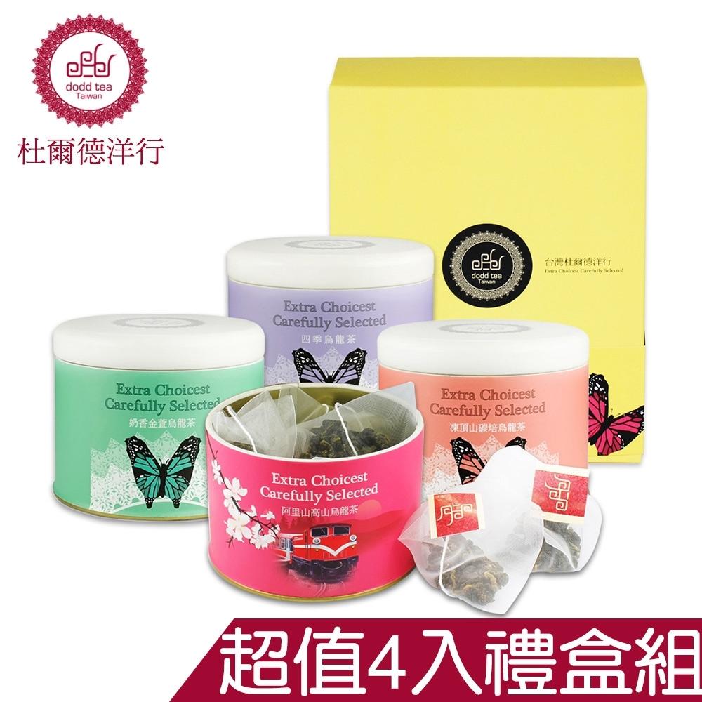 (雙11)DODD Tea杜爾德 嚴選 阿里山+四季+金萱+凍頂碳培 茶包禮盒(共4入)