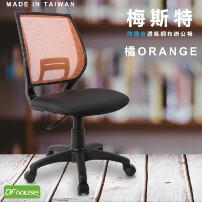 DFhouse梅斯特防潑水透氣網布電腦椅-橘色  49*50*91-103