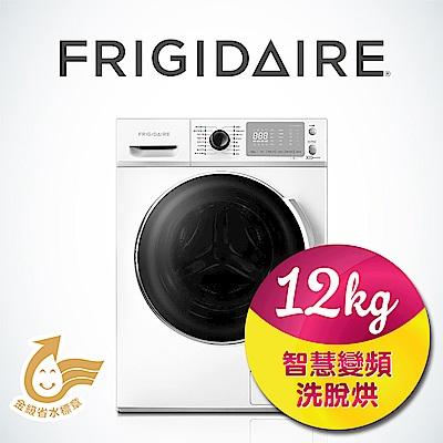 美國富及第12KG 洗脫烘 變頻式滾筒洗衣機 FAW-F1202MID