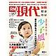 現代保險雜誌(一年12期)限時優惠價 product thumbnail 1
