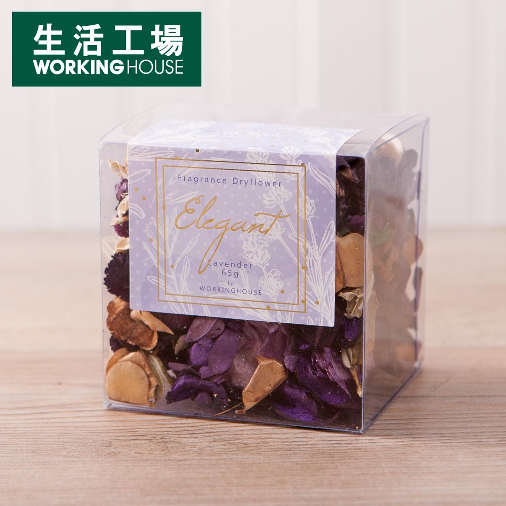 【生活工場】Elegant薰衣草乾燥花65g