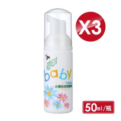 叮寧 寶貝有機精油小黑蚊防蚊慕斯 50mlX3瓶