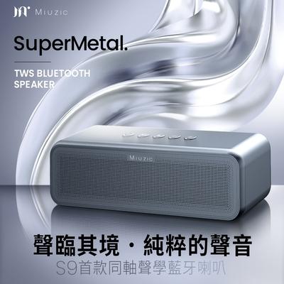 【Miuzic沐音】SuperMetal S9鋁合金180°同軸聲學重低音藍牙喇叭