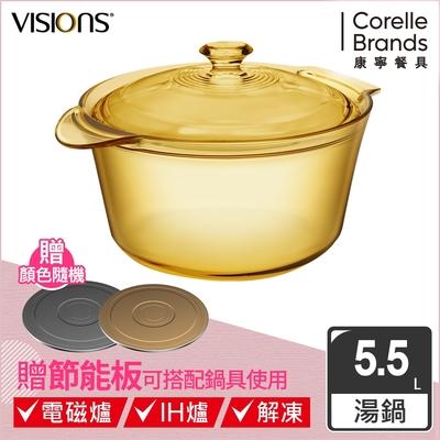 【美國康寧 】Visions Flair 5.5L晶華鍋