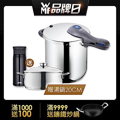 德國WMF PERFECT PLUS 快易鍋/快力鍋/壓力鍋 22cm 8.5L(福利品)