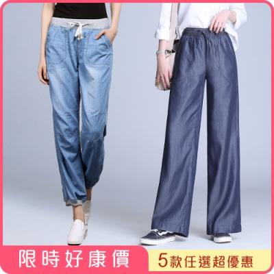 [時時樂限定] 初色  時尚涼感牛仔褲-共5款-(M-3XL可選)