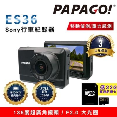 PAPAGO!ES36 Sony感光行車紀錄器(超廣角/1080P)