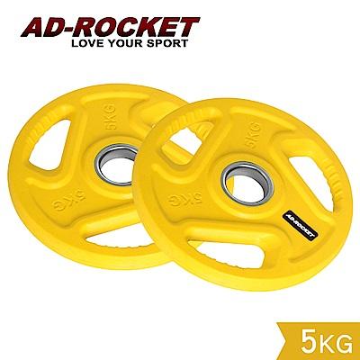 AD-ROCKET 奧林匹克槓片 5kg 兩片入