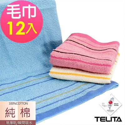 TELITA 靚彩條紋易擰乾毛巾(超值12入組)