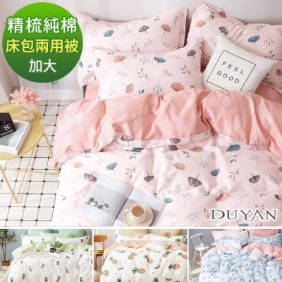 DUYAN竹漾-100%精梳純棉-雙人加大四件式舖棉兩用被床包組-多款任選