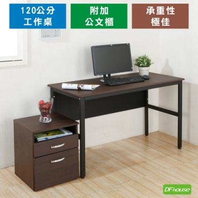 DFhouse頂楓120公分電腦辦公桌+活動櫃-胡桃色 120*60*76