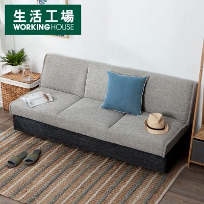 【雙11暖身獨家72折起-生活工場】Damai附收納沙發床