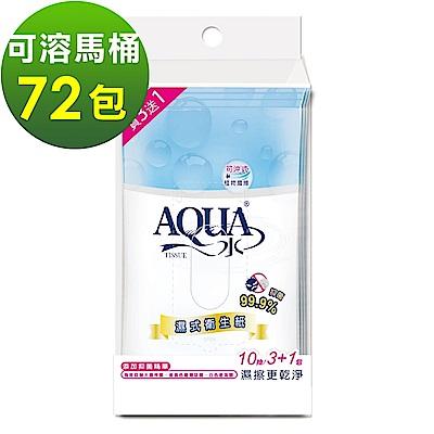 【限時下殺】AQUA水 濕式衛生紙(10抽*3+1包x18串/箱)