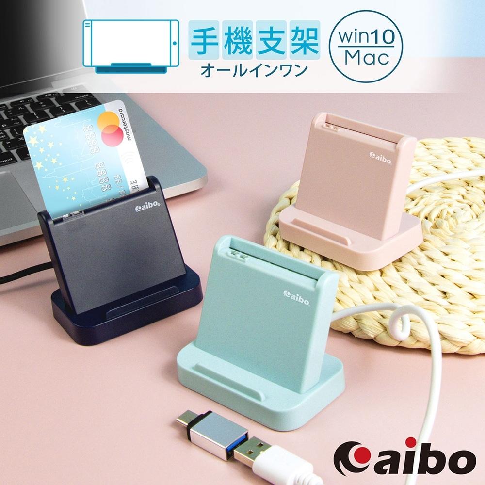 aibo AB25 直立式支架晶片讀卡機(附Type-C轉接頭)-支援 Win10 / MacOS