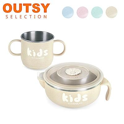 【OUTSY嚴選】純鈦兒童學習杯注水碗組(雙層) 小麥黃