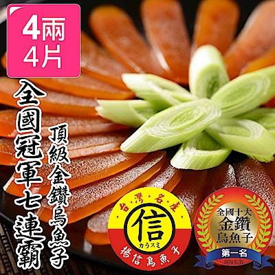 (揚信) 精選熱銷 台灣第一名頂級金鑽烏魚子(4兩/4片)