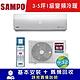 SAMPO聲寶 3-5坪 1級變頻冷暖冷氣 AU-SF22DC/AM-SF22DC 雅緻系列 product thumbnail 2