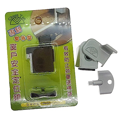 夾軌式 室外型 窗戶定位鎖/安全輔助鎖/防墬鎖/窗戶輔助鎖