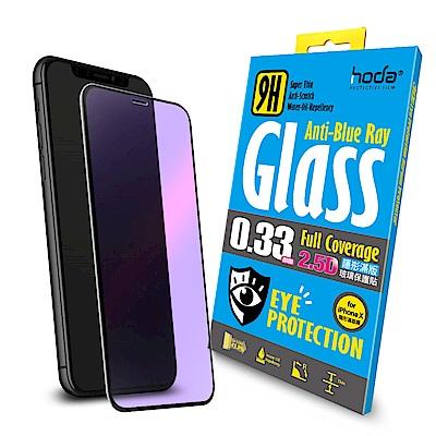 【hoda】iPhone XR 2.5D隱形抗藍光滿版9H鋼化玻璃貼