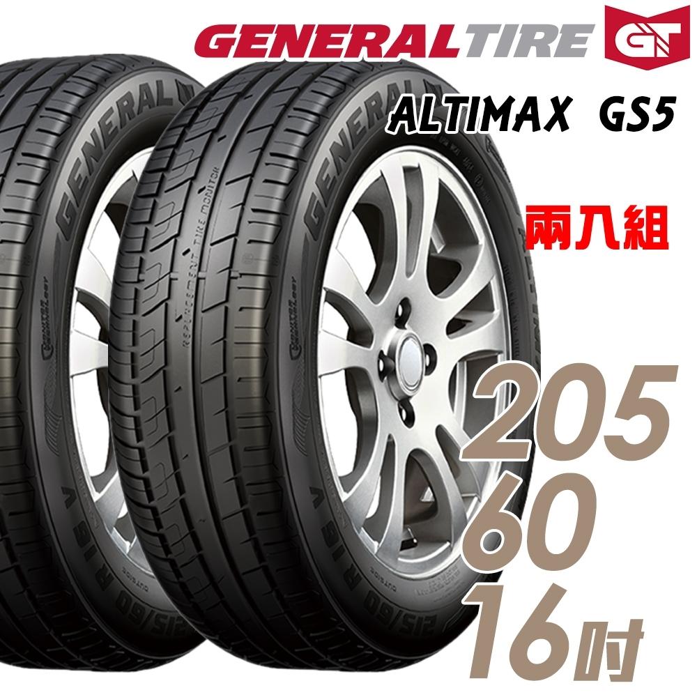 【將軍】ALTIMAX GS5 舒適操控輪胎_二入組_205/60/16(GS5)