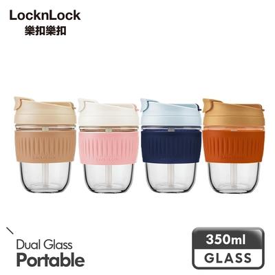 [任選2入]【樂扣樂扣】北歐風耐熱玻璃兩用隨行杯(附吸管)/350ml(多色任選兩入)