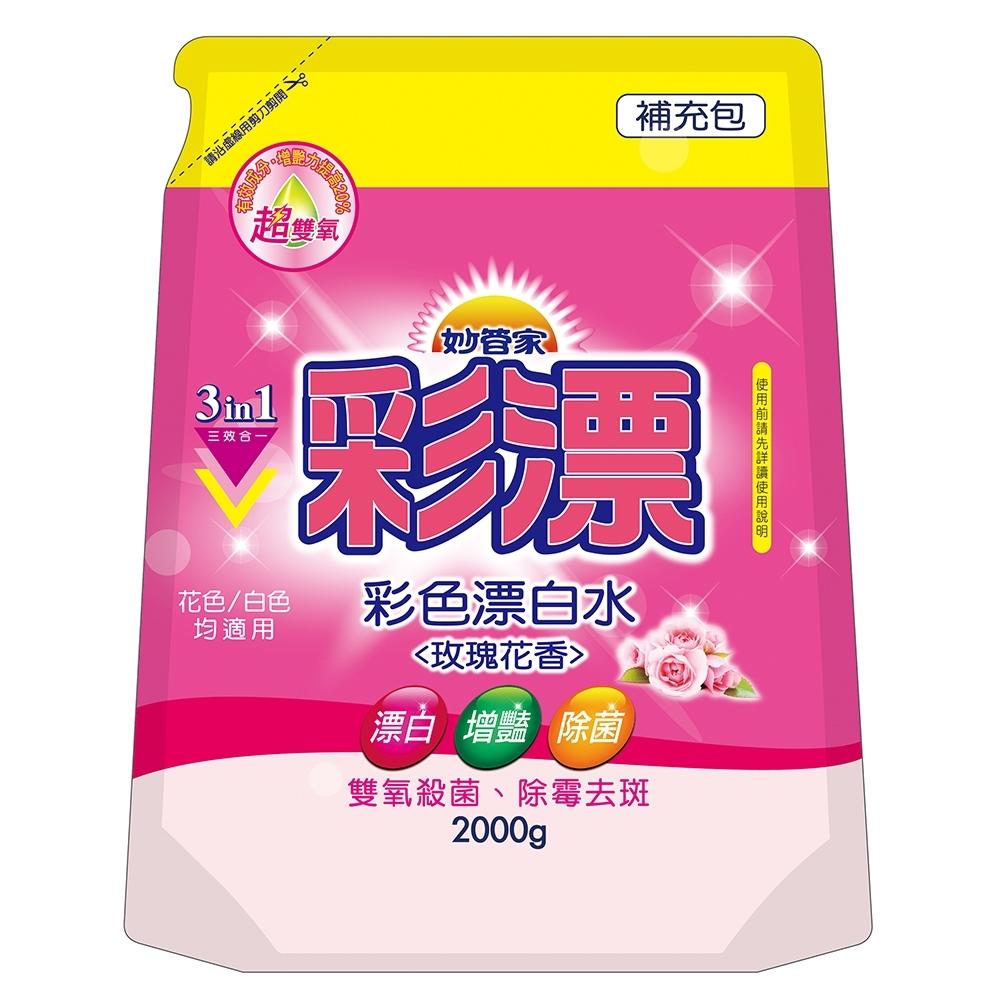 【妙管家】彩色漂白水補充包(玫瑰花香)2000g