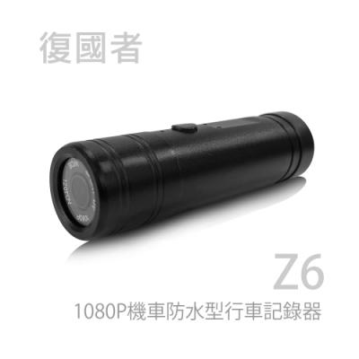 復國者Z6 1080P高畫質防水型行車記錄器-快