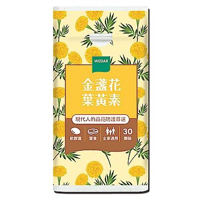 WEDAR 金盞花葉黃素 (30顆/瓶)