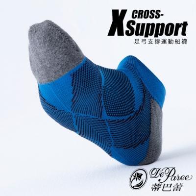 蒂巴蕾 X Support 足弓支撐運動船襪-L(網眼)
