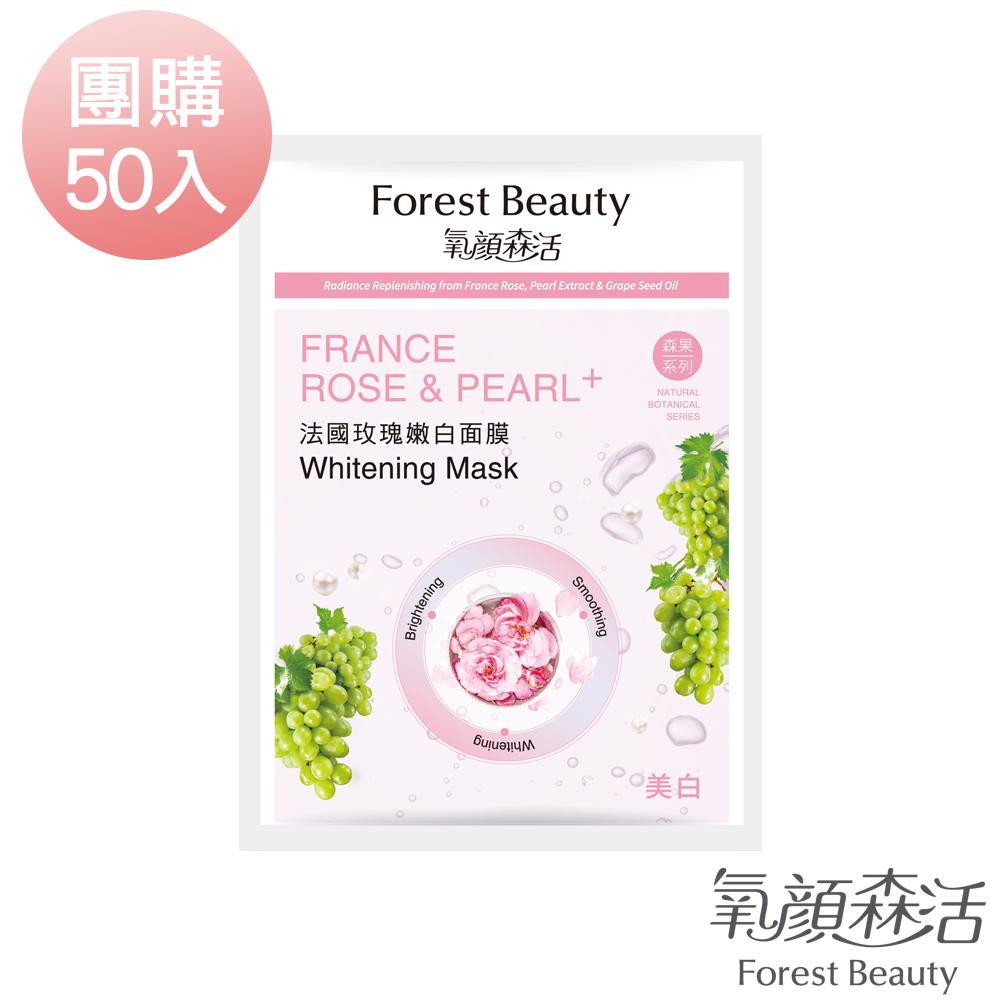 氧顏森活 Forest Beauty 法國玫瑰嫩白面膜單片(50片入)