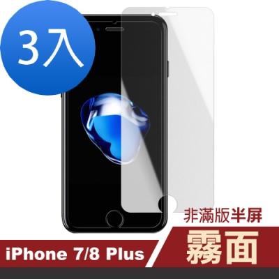 iPhone 7/8 Plus 霧面 透明非滿版 手機貼膜-超值3入組