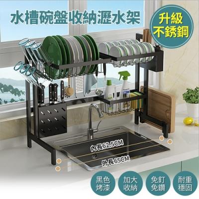 【Lebon life】升級版65CM不鏽鋼廚房單槽瀝水架(餐具碗碟置物架 收納架 水槽架)