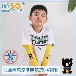 Peilou 貝柔 兒童高效涼感防蚊抗UV袖套-貪吃熊
